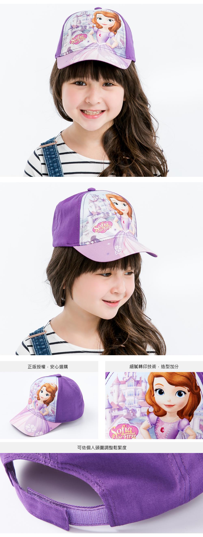 迪士尼蘇 菲亞公主帽子
