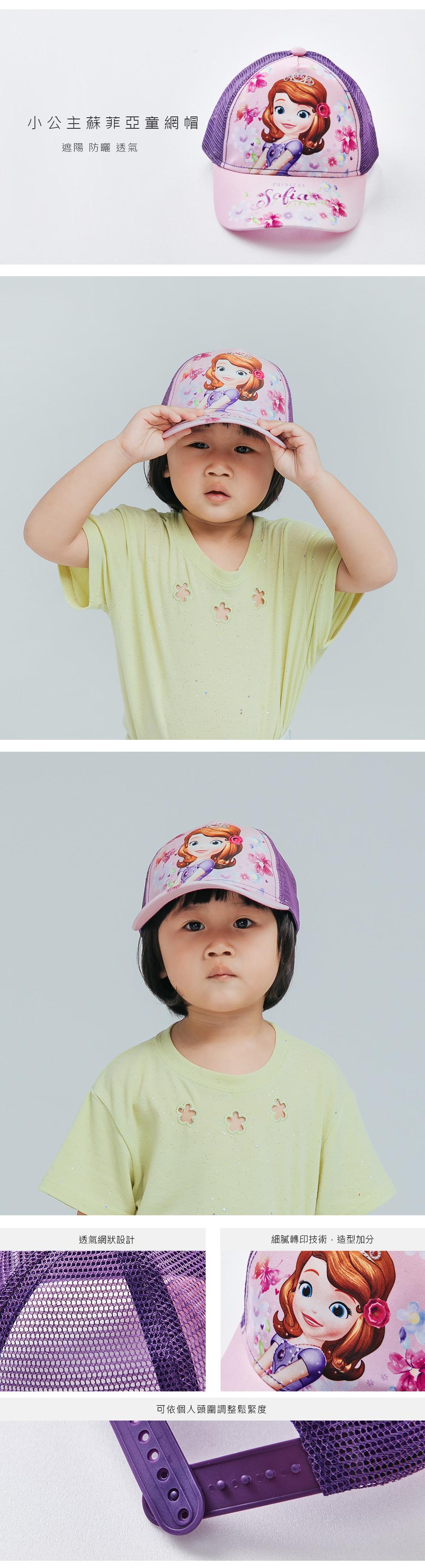 小公主蘇菲亞童帽-01