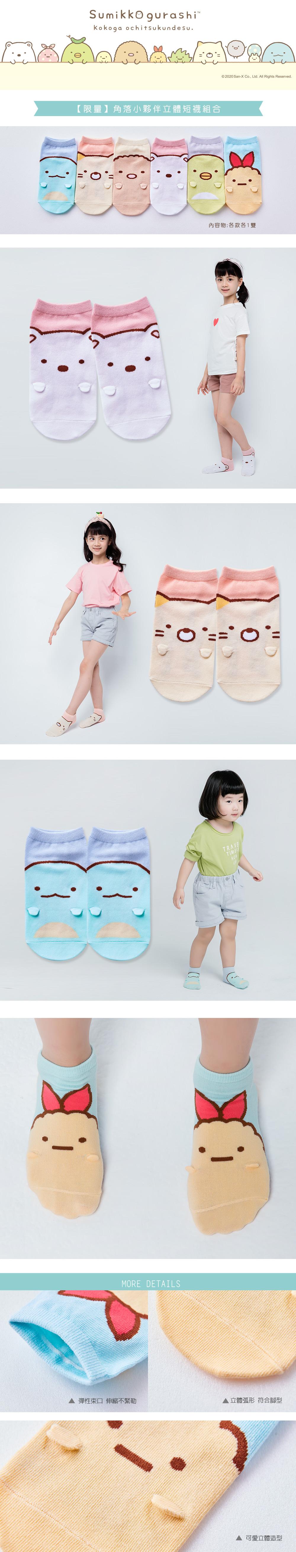 角落小夥伴立體直版襪(6雙)