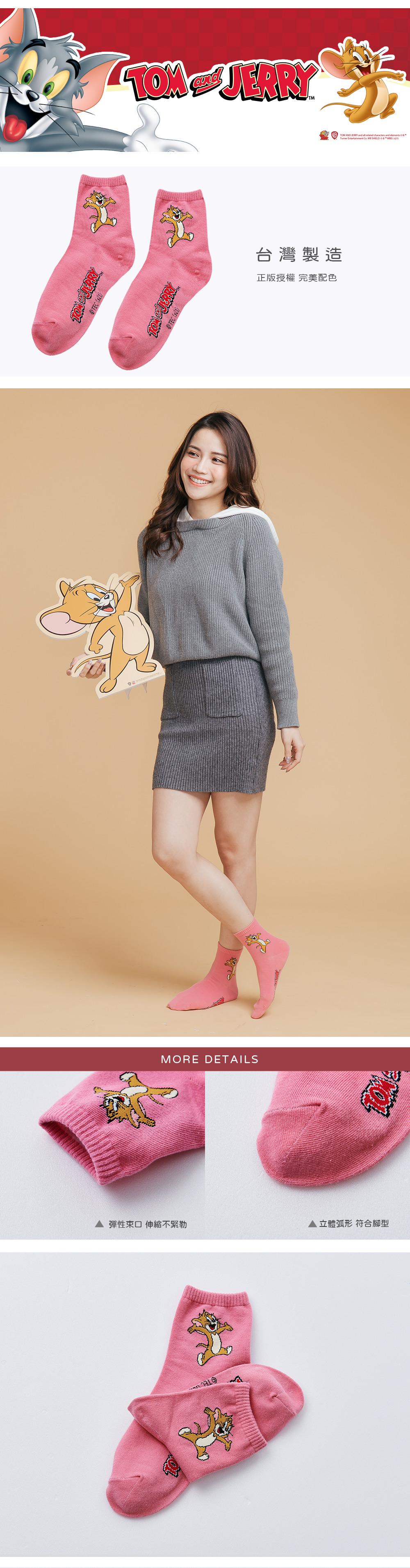 湯姆貓與傑力鼠中統襪-03