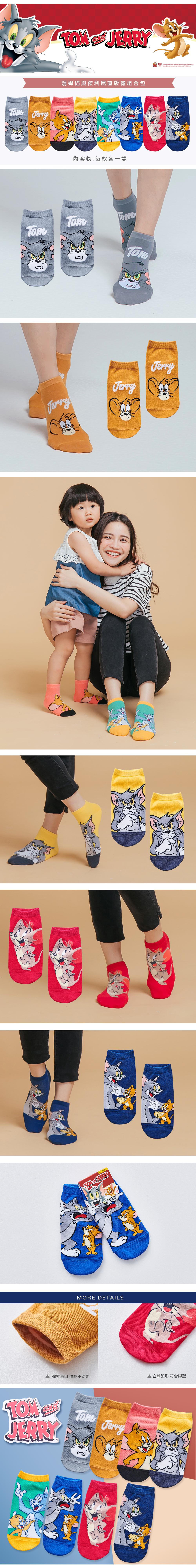 搶先販售/湯姆貓與傑利鼠直版襪(6雙)-01