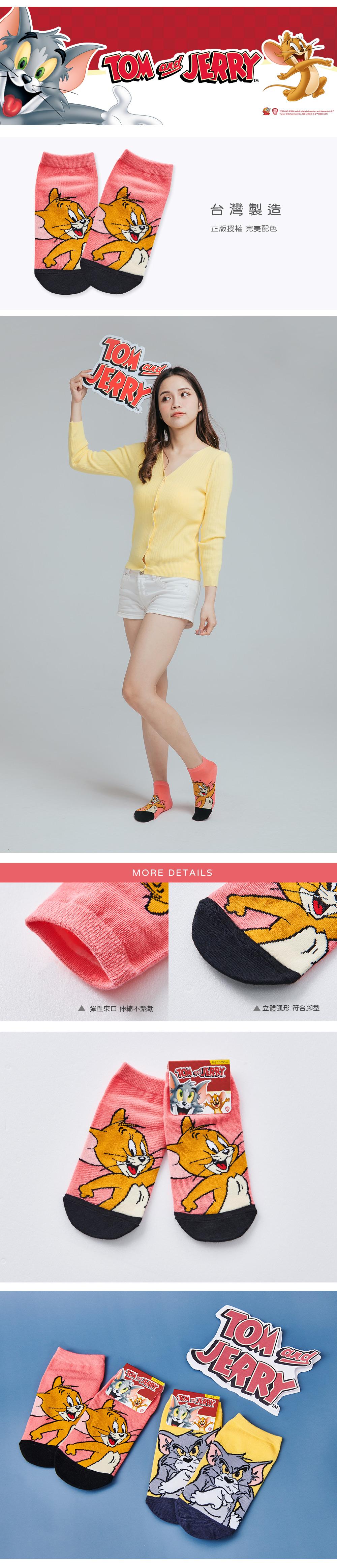 湯姆貓與傑力鼠直版襪-03