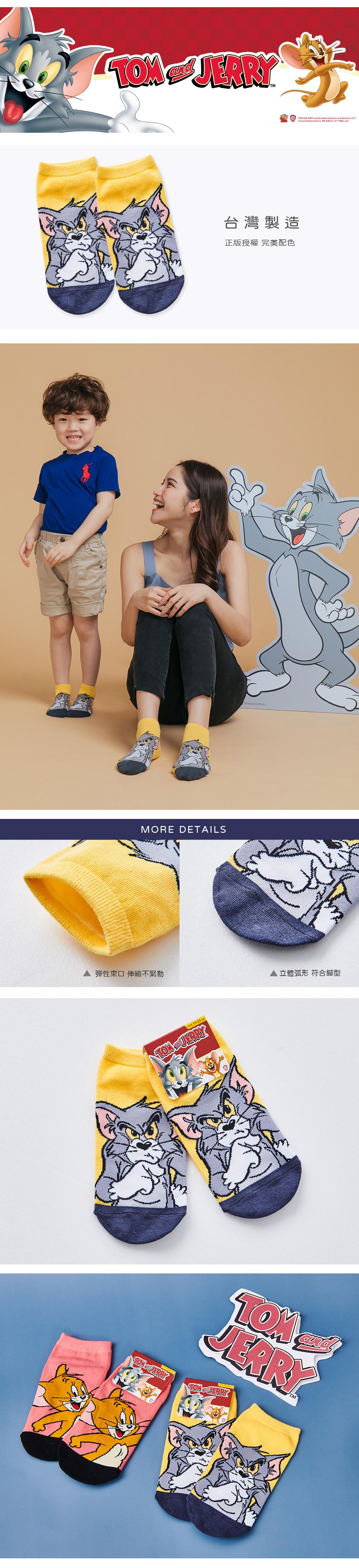 湯姆貓與傑力鼠直版襪-04