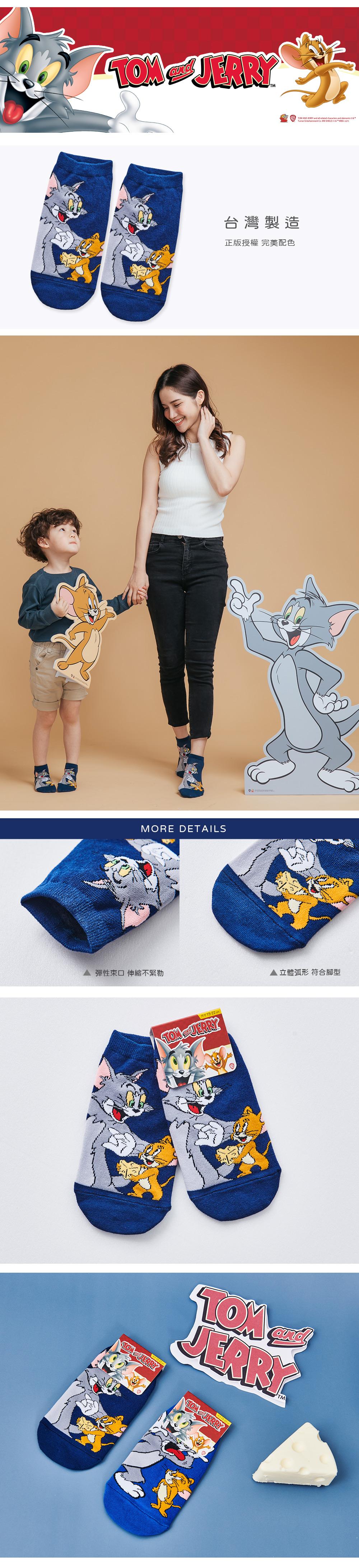 湯姆貓與傑力鼠直版襪-10