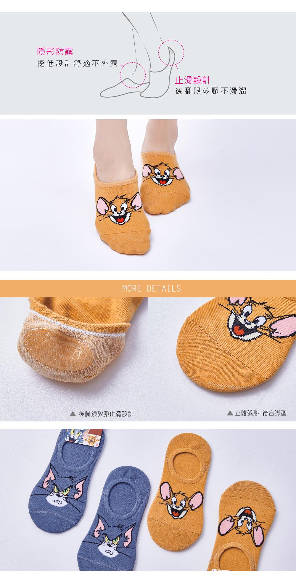 湯姆貓與傑利鼠套版船襪-01