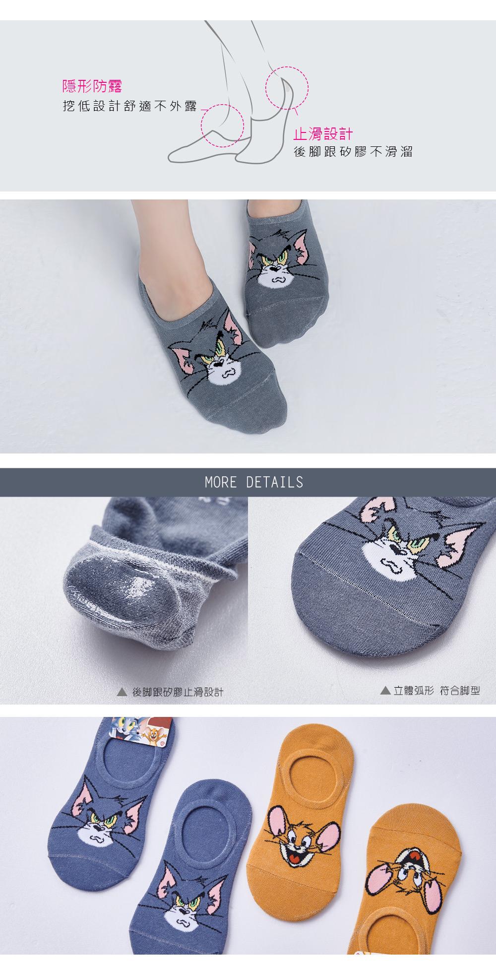 湯姆貓與傑利鼠套版船襪-02