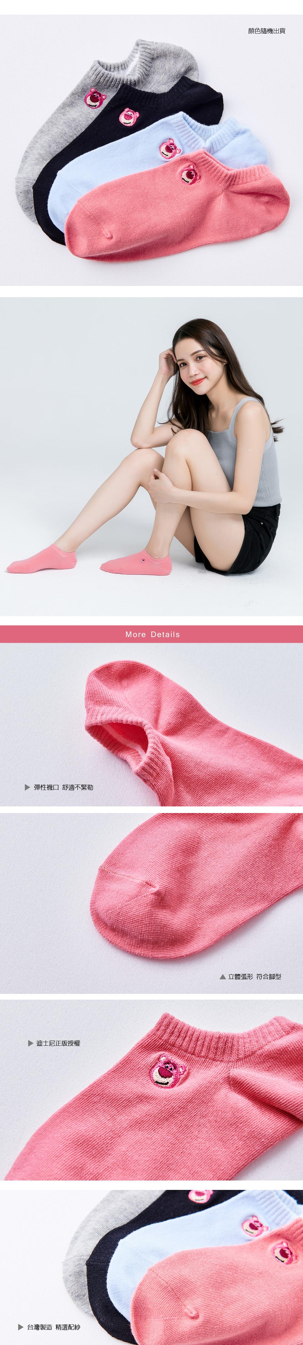 熊抱哥刺繡船襪-01