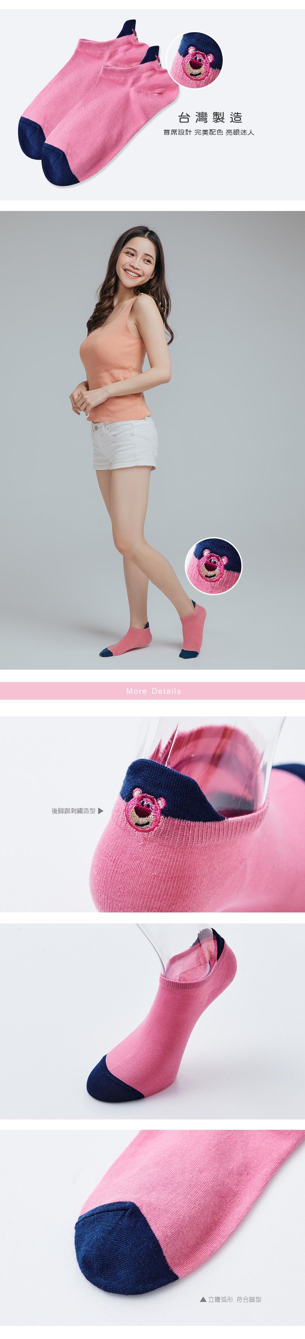 熊抱哥列刺繡船襪-03
