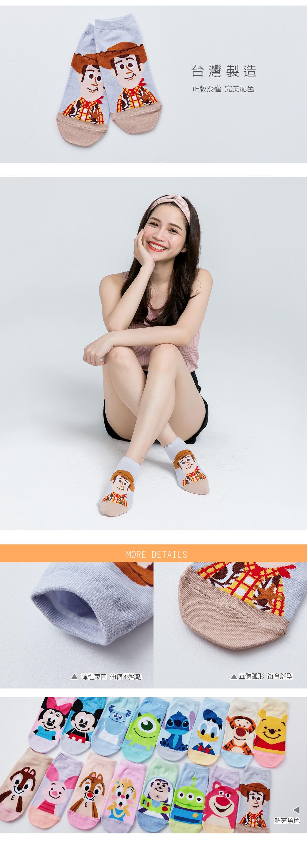 玩具總動員微笑系列直版襪-35