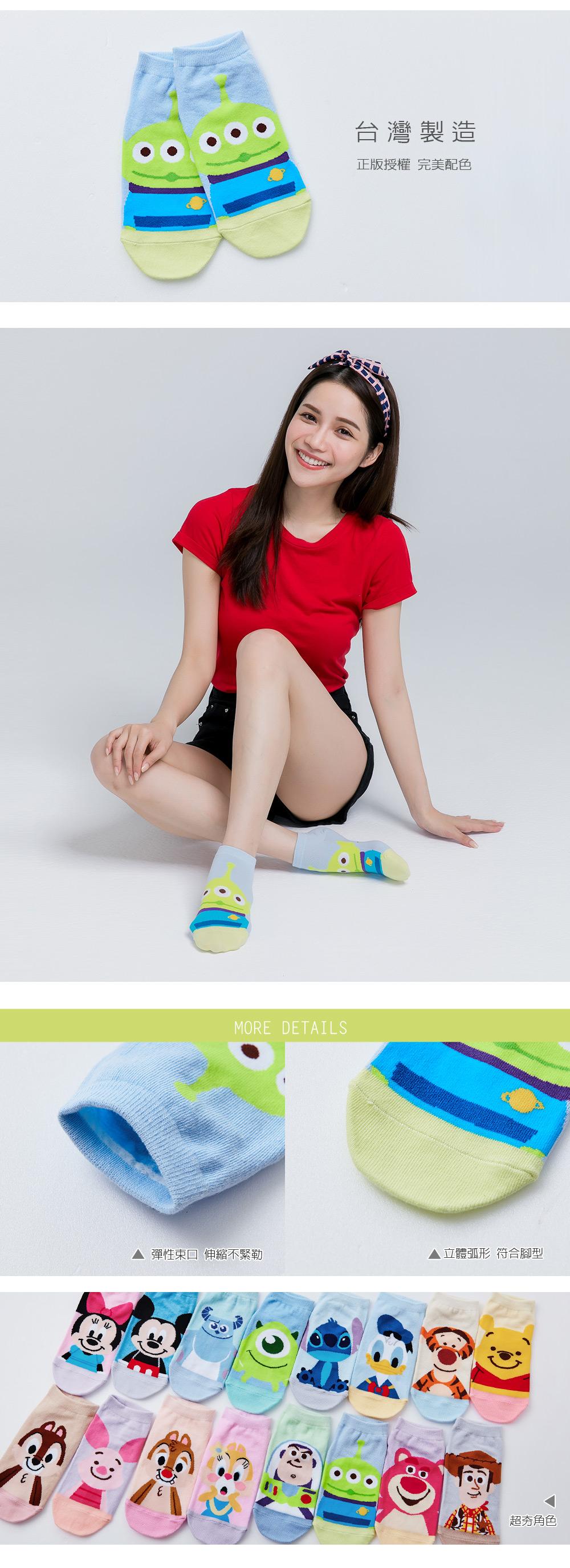 玩具總動員微笑系列直版襪-37