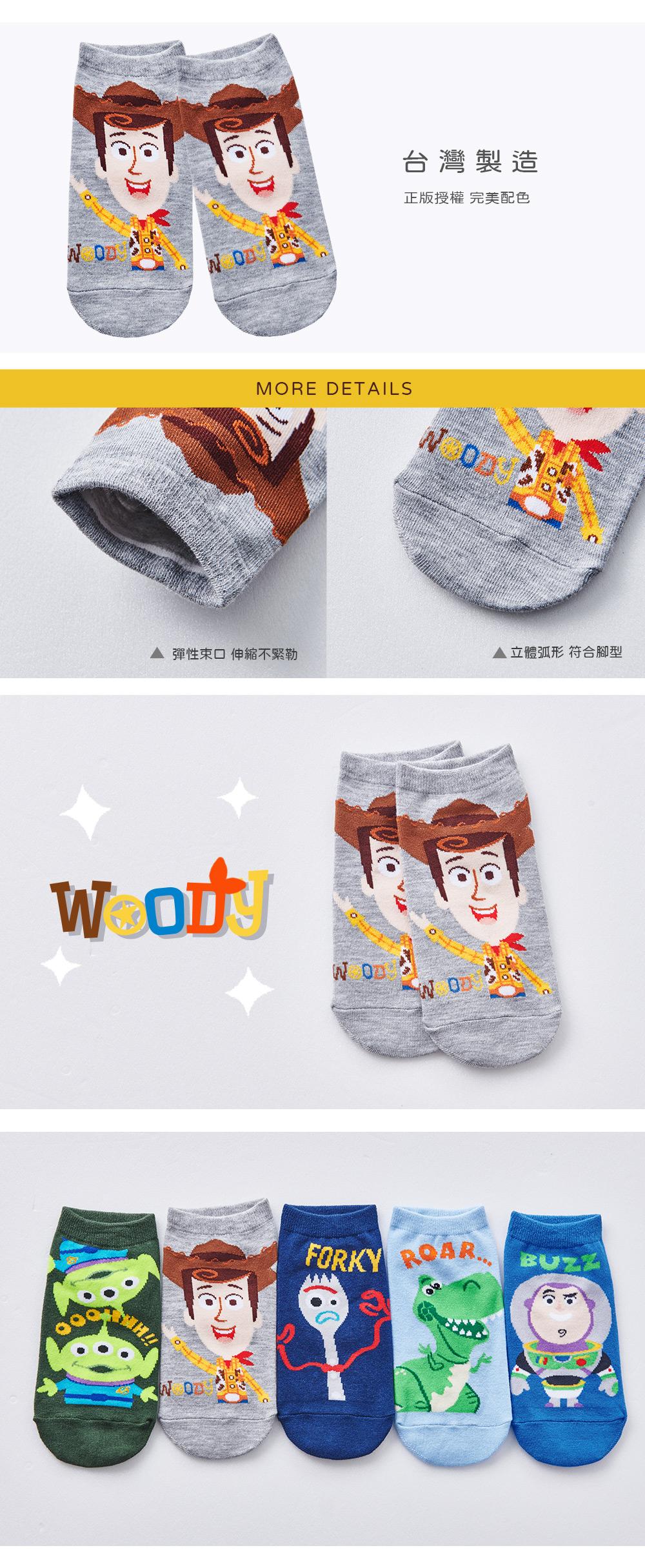 玩具總動員直版襪-39
