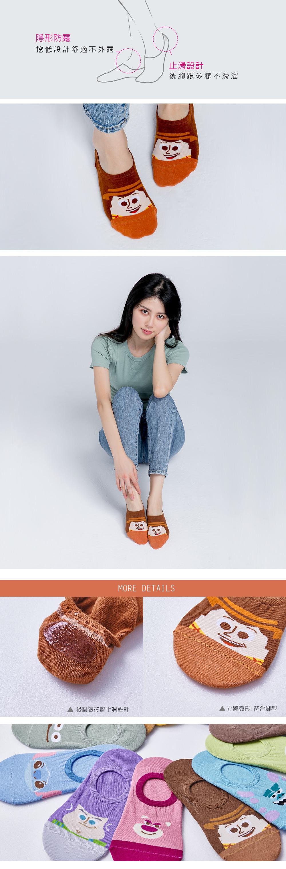 胡迪套版襪-09