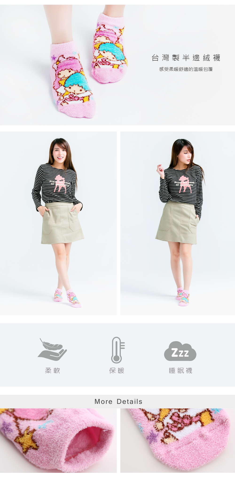 Kiki&Lala羽絨襪-01