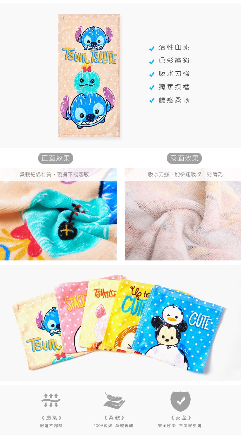 迪士尼Tsum Tsum毛巾