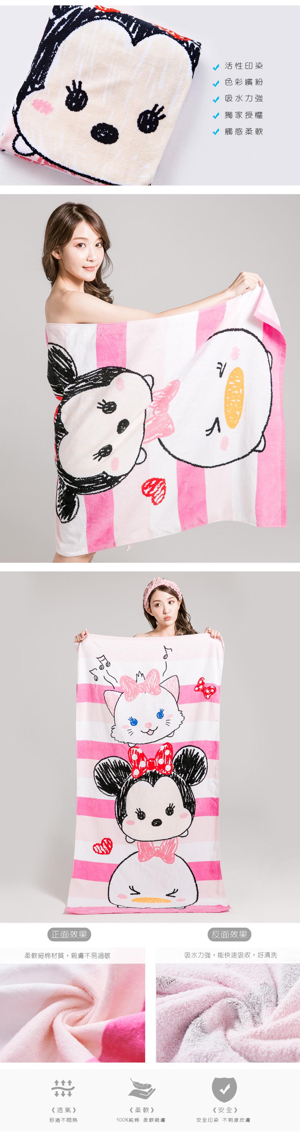 迪士尼Tsum Tsum浴巾-01