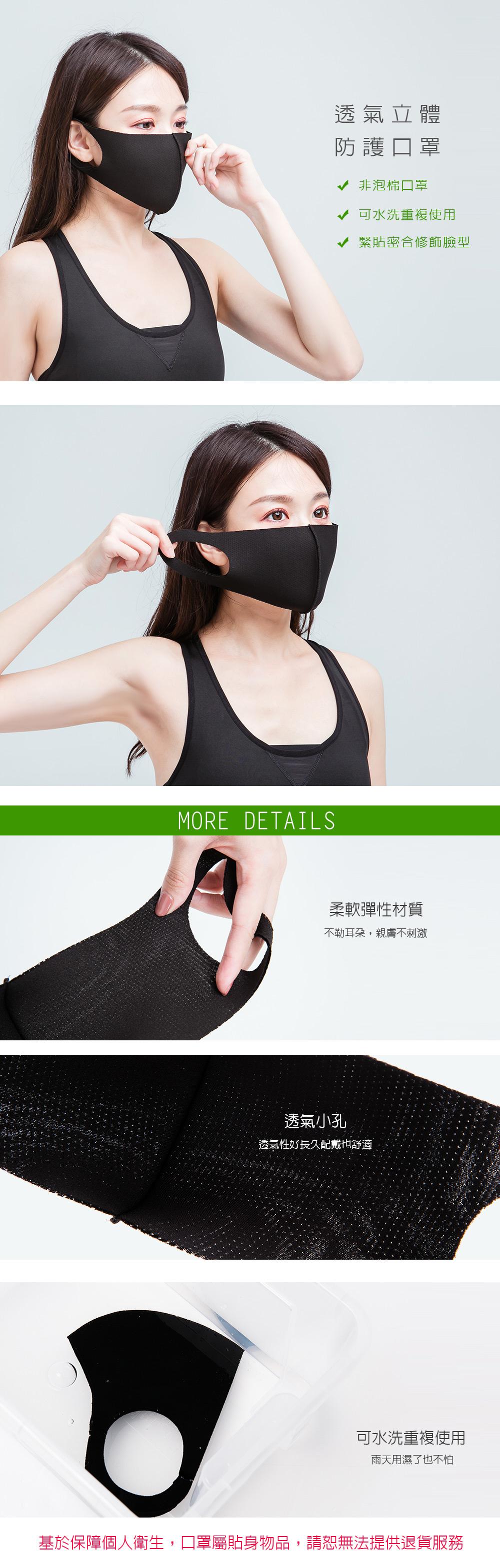 透氣3D立體口罩(1入)