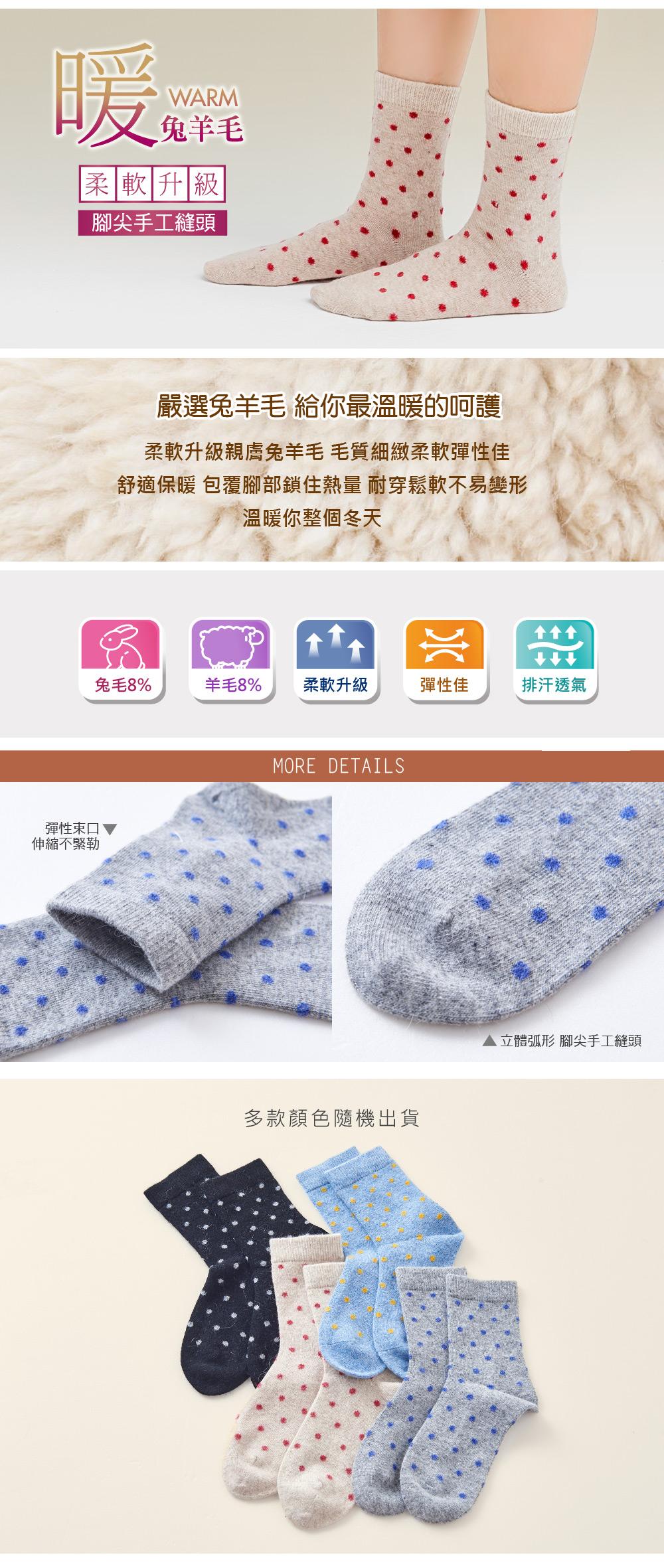 精選女兔羊毛襪-84