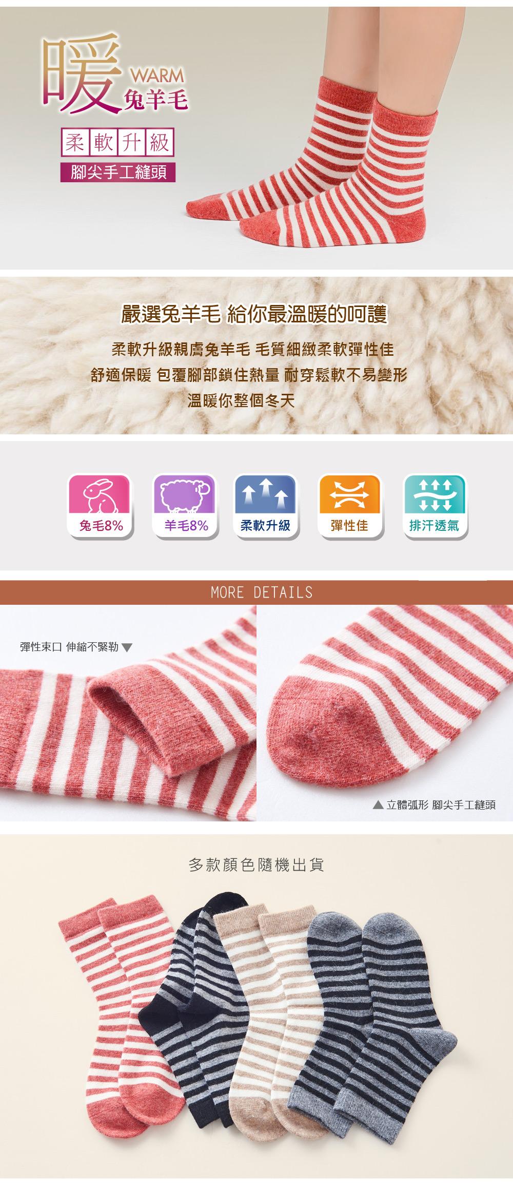 精選女兔羊毛襪-10