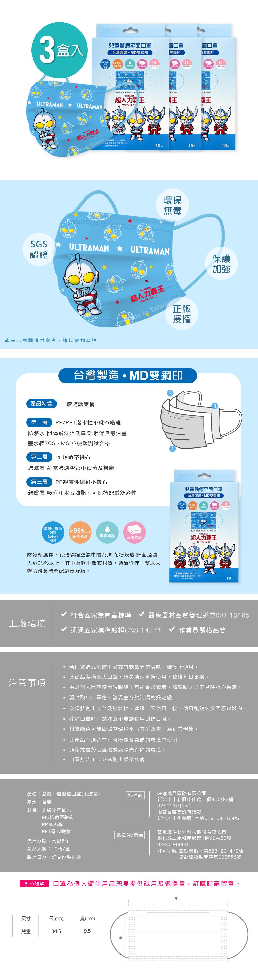 超人力霸王醫用口罩口罩-MD雙鋼印(10入x3盒)-01