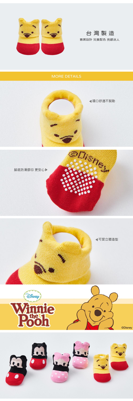 小熊維尼造型寶寶止滑襪-01