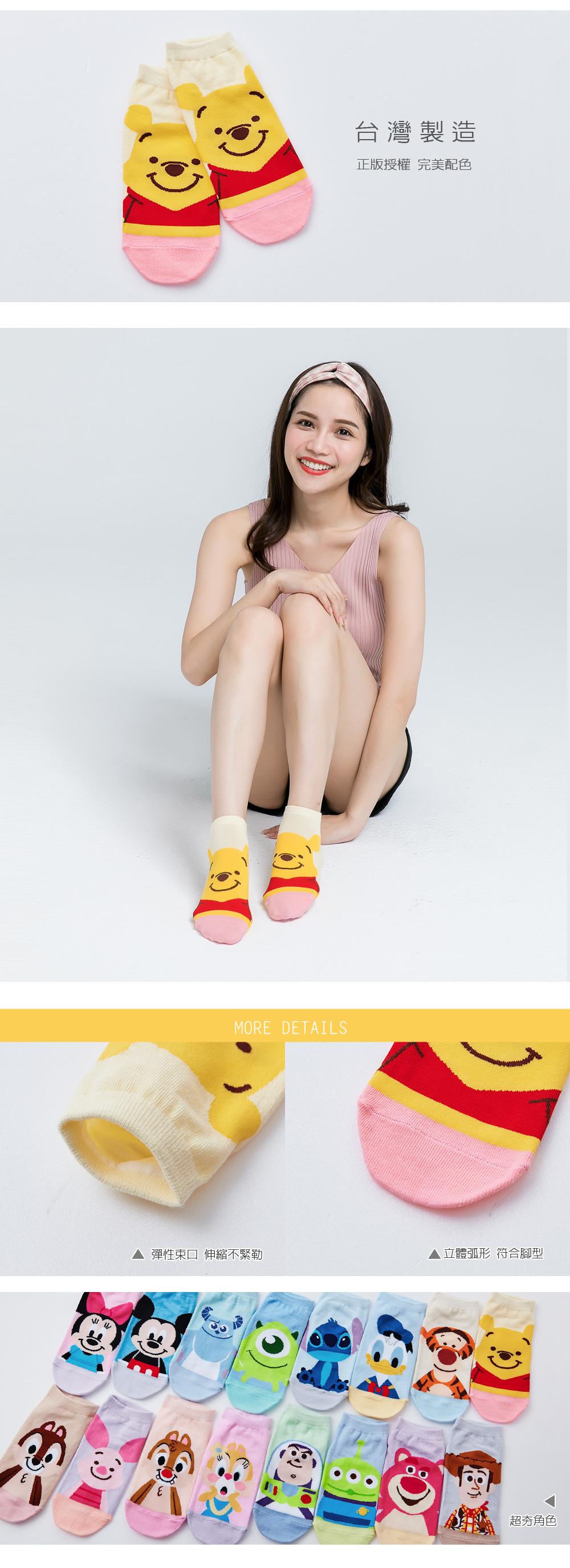 小熊維尼微笑系列直版襪-18