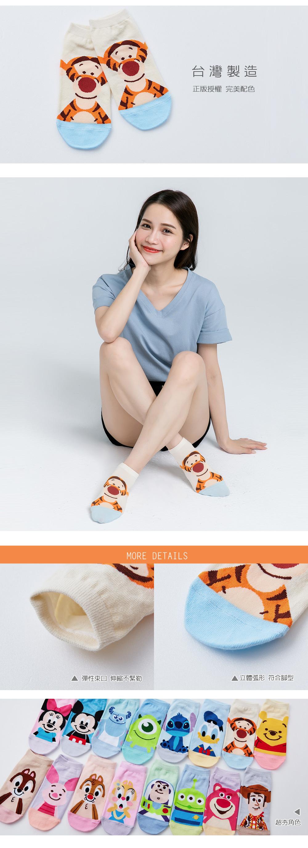 跳跳虎微笑系列直版襪-20