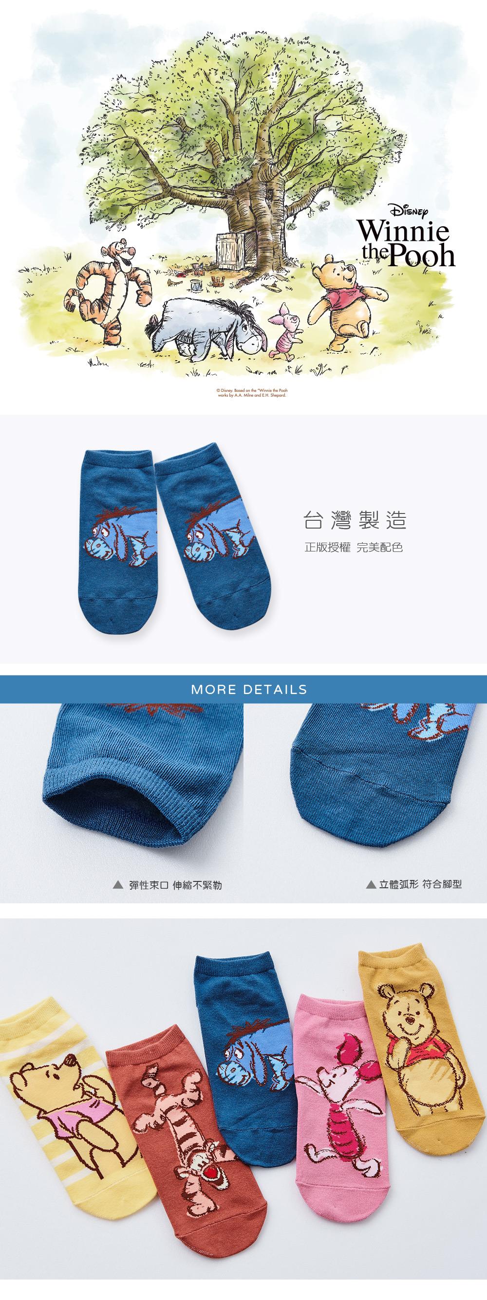 小熊維尼直版襪-25
