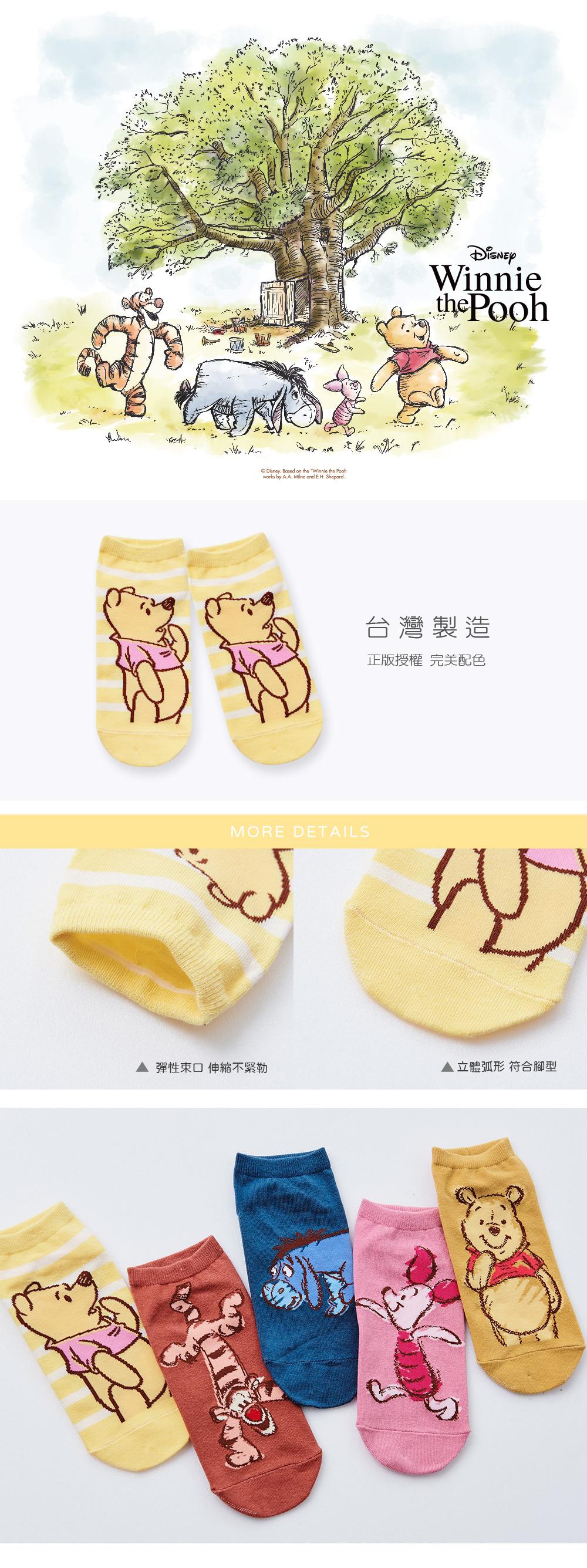 小熊維尼直版襪-26