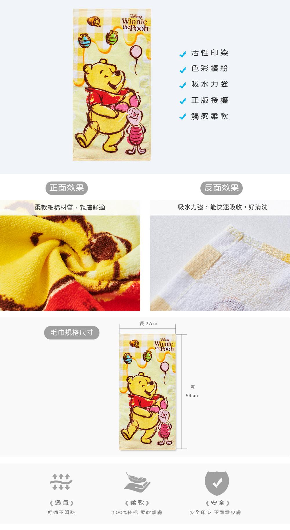 小熊維尼童巾-04
