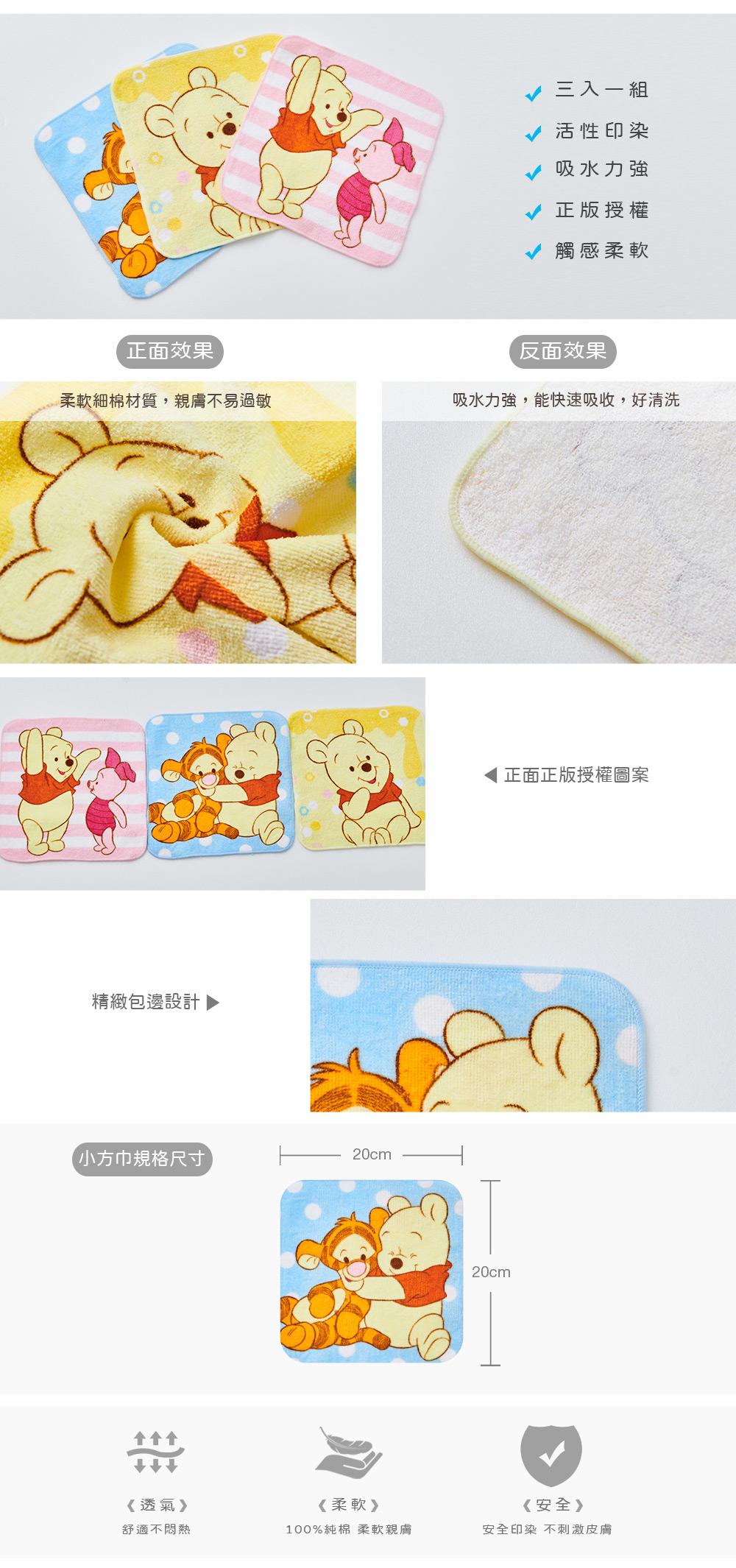 小熊維尼小方巾-02